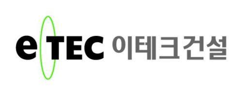 이테크건설, 217억 규모 셀트리온제약 오창공장 증설공사 계약